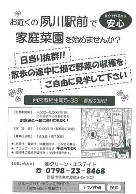 shukugawa_b.jpg